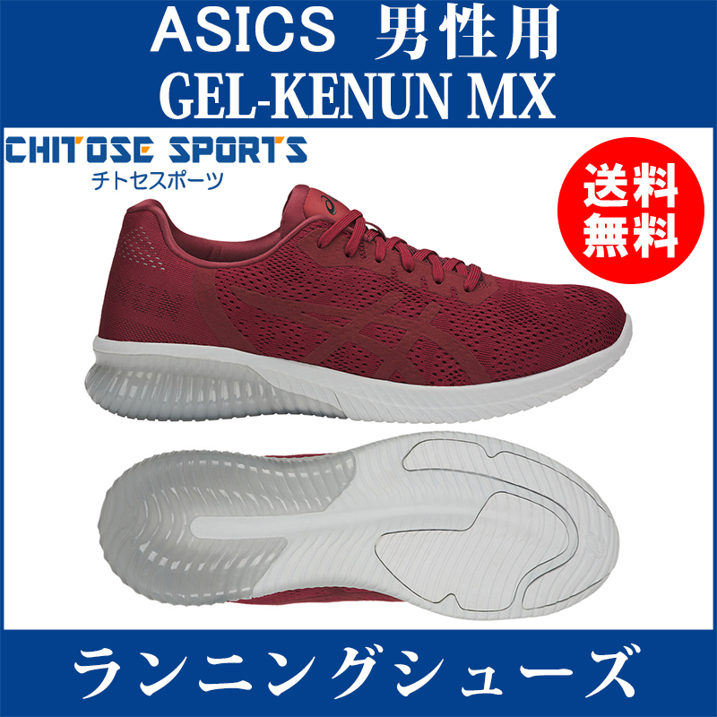 【在庫品】 アシックス ゲルケンウンMX T838N-2626  メンズ 2018SS ランニング