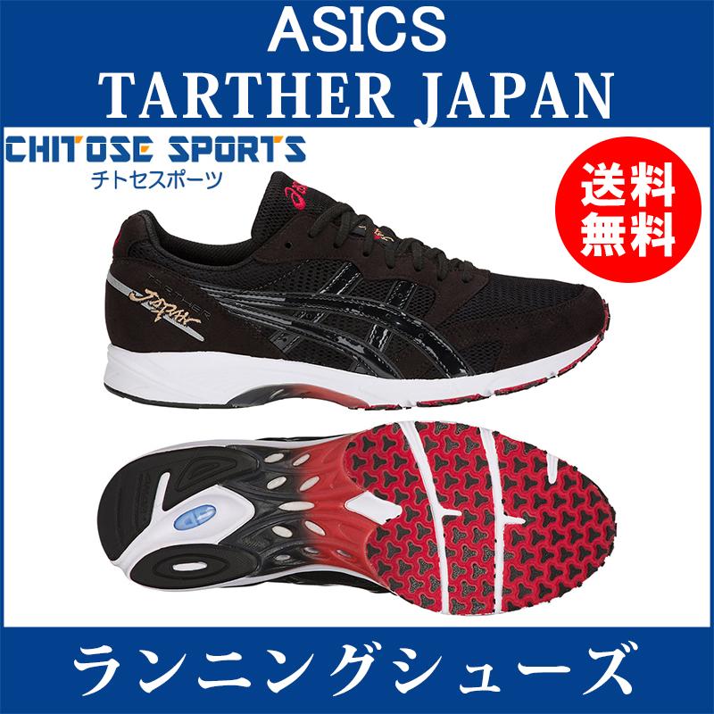 【在庫品】 アシックス TARTHER JAPAN 1013A007-001 2018AW ランニング