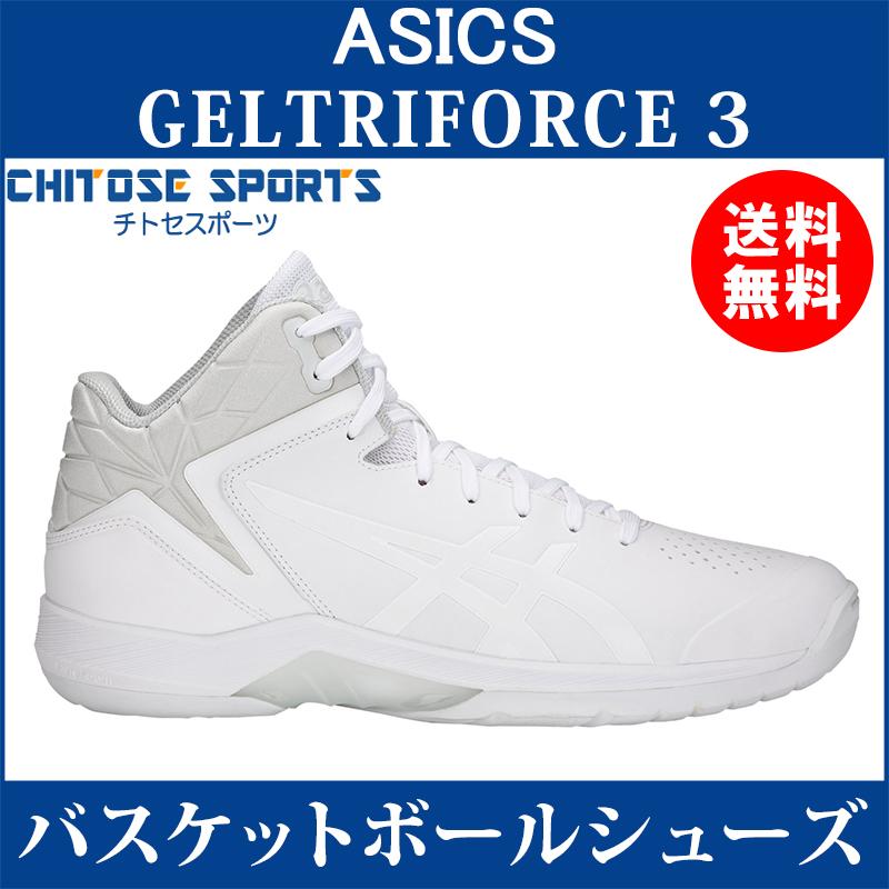 【在庫品】 アシックス GELTRIFORCE 3 1061A004-100 2018AW バスケットボール