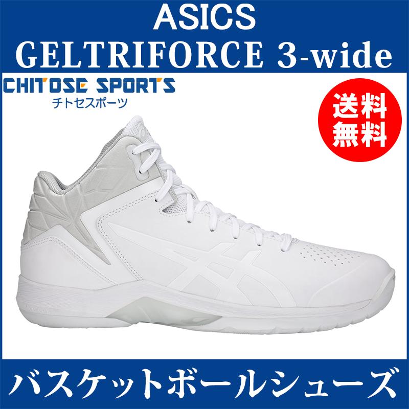 【在庫品】 アシックス GELTRIFORCE 3-wide 1061A005-100 2018AW バスケットボール