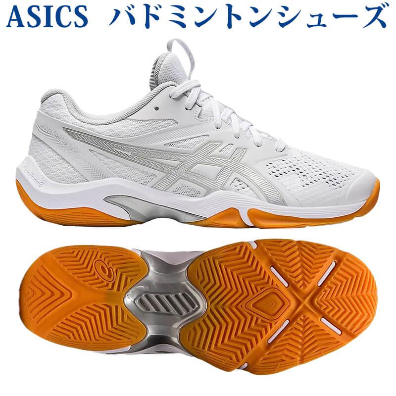 asics GEL-BLADE 正規品送料無料 8 バドミントン 靴 女性用 アシックス バドミントンシューズ レディース 送料無料限定セール中 1072A072-101 2021AW ゲルブレード
