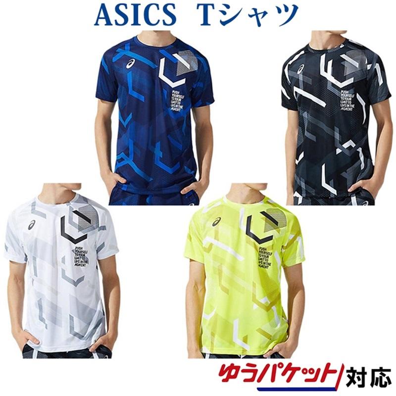 asics 男性用 半袖 Tシャツ トレーニング アシックス LIMO昇華グラフィックショートスリーブトップ ゆうパケット 対応 2031C199 メール便 2021SS 爆売りセール開催中 メンズ 売り込み