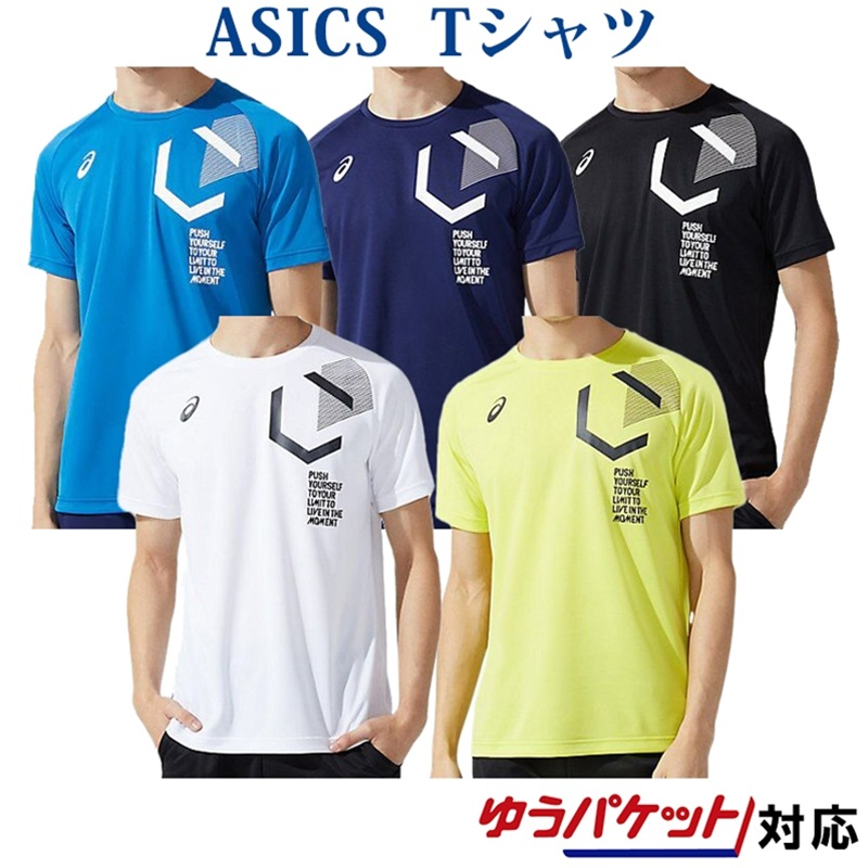 asics 男性用 半袖 Tシャツ トレーニング アシックス LIMOドライショートスリーブトップ メール便 対応 2021SS 新作製品 世界最高品質人気 ゆうパケット メンズ 結婚祝い 2031C201