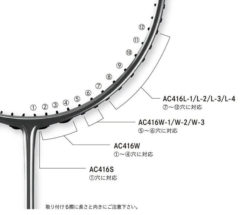 요넥스 6 연속 그라밋 하트메 AC416L-1 배드민턴 라켓 YONEX