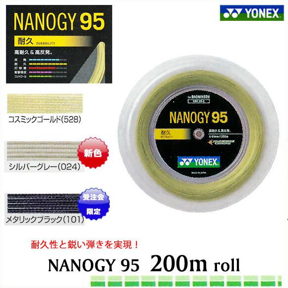 【在庫品】 【バドミントン ガット】【ヨネックス】ナノジー95 200mロール NBG95-2