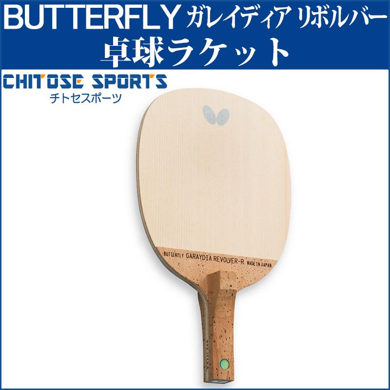 【取寄品】 バタフライ ガレイディア リボルバー 23840 卓球 ペンホルダー ラケット 反転式