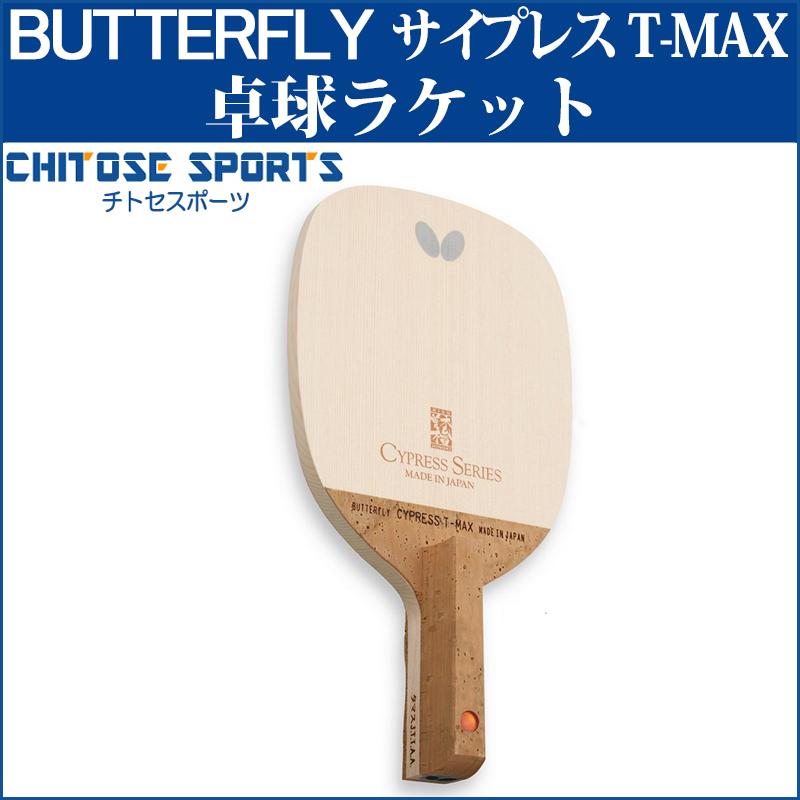 【取寄品】 バタフライ サイプレス T-MAX 23950 卓球 ペンホルダー ラケット 日本式