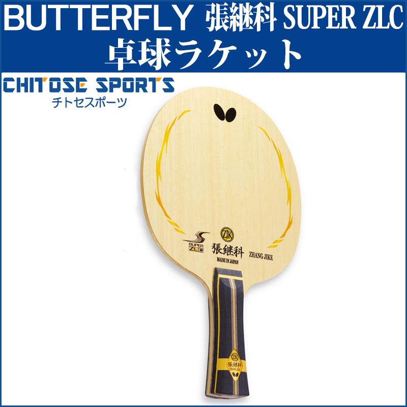 【取寄品】 バタフライ 張継科 SUPER ZLC 3654x 卓球 シェークハンド ラケット