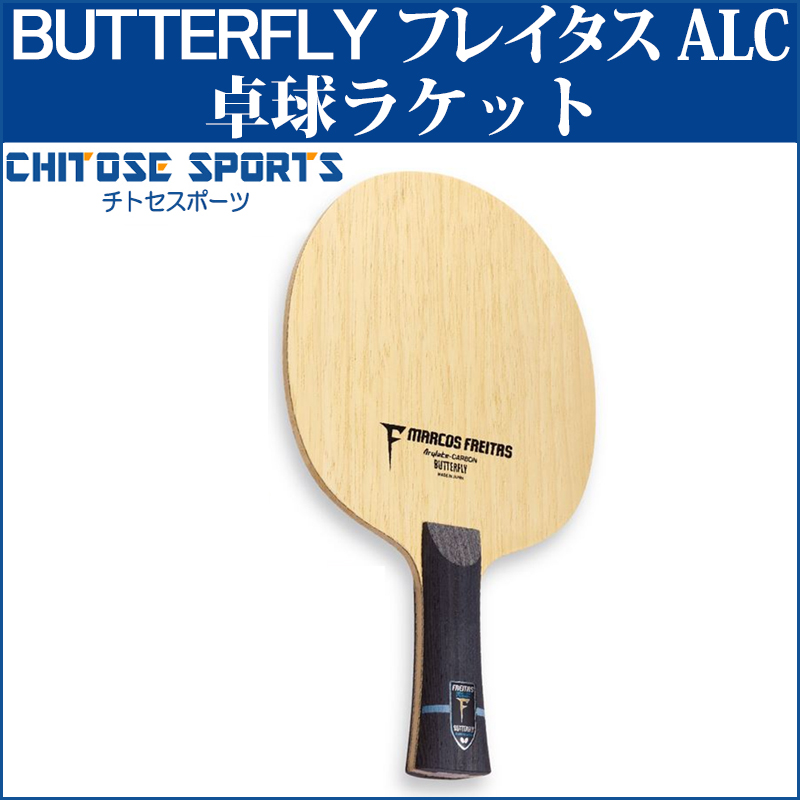 【取寄品】 バタフライ フレイタス ALC 3684x 卓球 シェークハンド ラケット