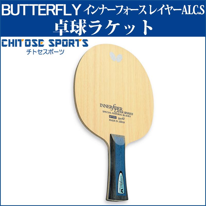 【取寄品】 バタフライ インナーフォース レイヤーALC.S 3686x 卓球 シェークハンド ラケット