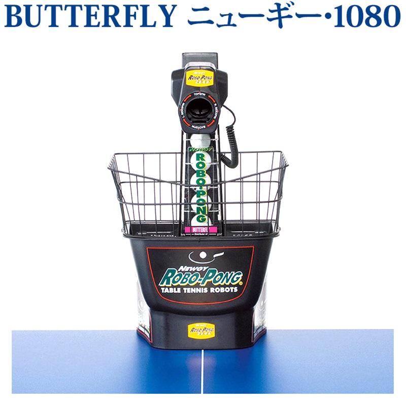 〇返品・交換不可 〇メーカー直送品 バタフライ ニューギー・1080 74110 卓球 コート用品