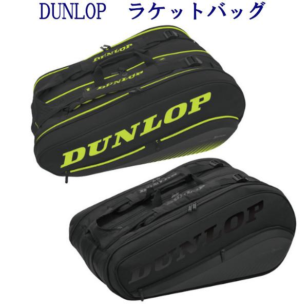ダンロップ ラケットバッグ(ラケット12本収納可) DTC-2080 2020SS テニス ソフトテニス