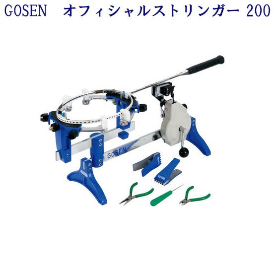 【メーカー直送品】ゴーセン オフィシャルストリンガー200 AM200 バドミントン