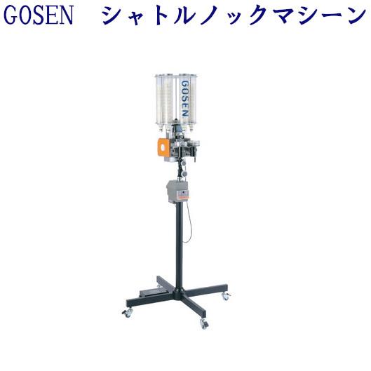 【メーカー直送品】ゴーセン シャトルノックマシーン GMF01TD バドミントン