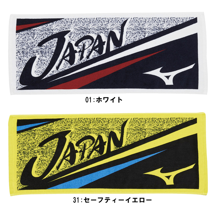 Chitose Sports Rakuten market store  Mizuno JAPAN sports towel ... ca630b5f1f12d