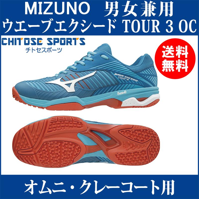 【在庫品】 ミズノ ウエーブエクシード TOUR 3 OC 61GB187201 メンズ 2018AW テニス