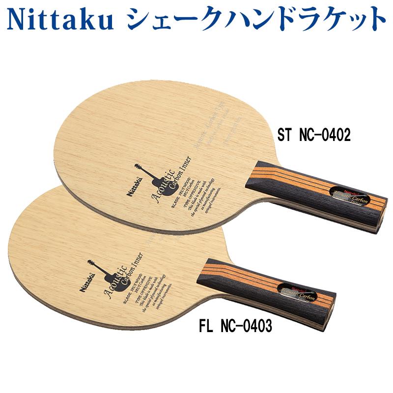 【取寄品】 ニッタク アコースティックカーボンインナー NC0402(グリップ形状:ST)・NC0403(グリップ形状:FL) 2018SS 卓球