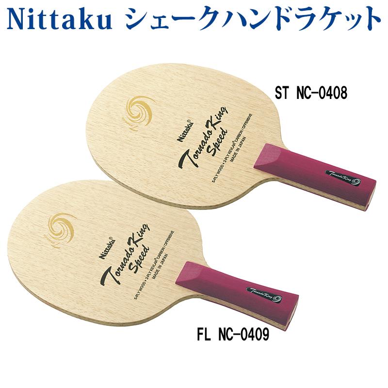【取寄品】 ニッタク トルネードキングスピード NC0408(グリップ形状:ST)・NC0409(グリップ形状:FL) 2018SS 卓球