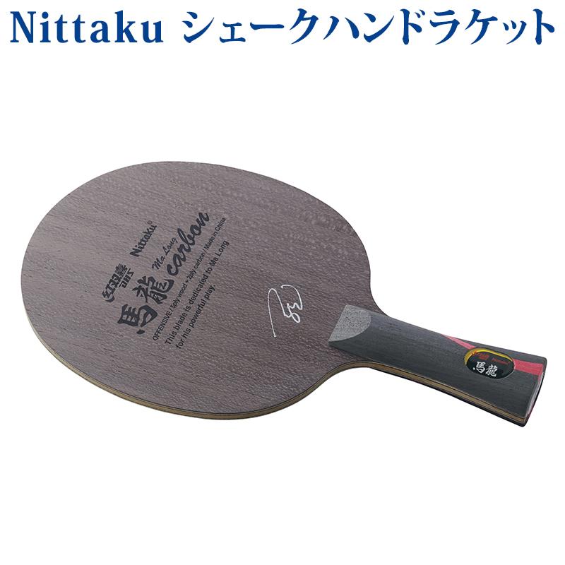 【取寄品】 ニッタク 馬龍カーボン NC0414 2018SS 卓球
