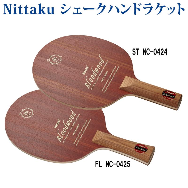 【取寄品】 ニッタク ブラッドウッド NC0424(グリップ形状:ST)・NC0425(グリップ形状:FL) 2018SS 卓球