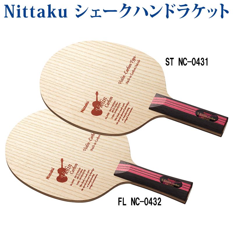 【取寄品】 ニッタク バイオリンカーボン NC0431(グリップ形状:ST)・NC0432(グリップ形状:FL) 2018SS 卓球 ラッキーシール対応