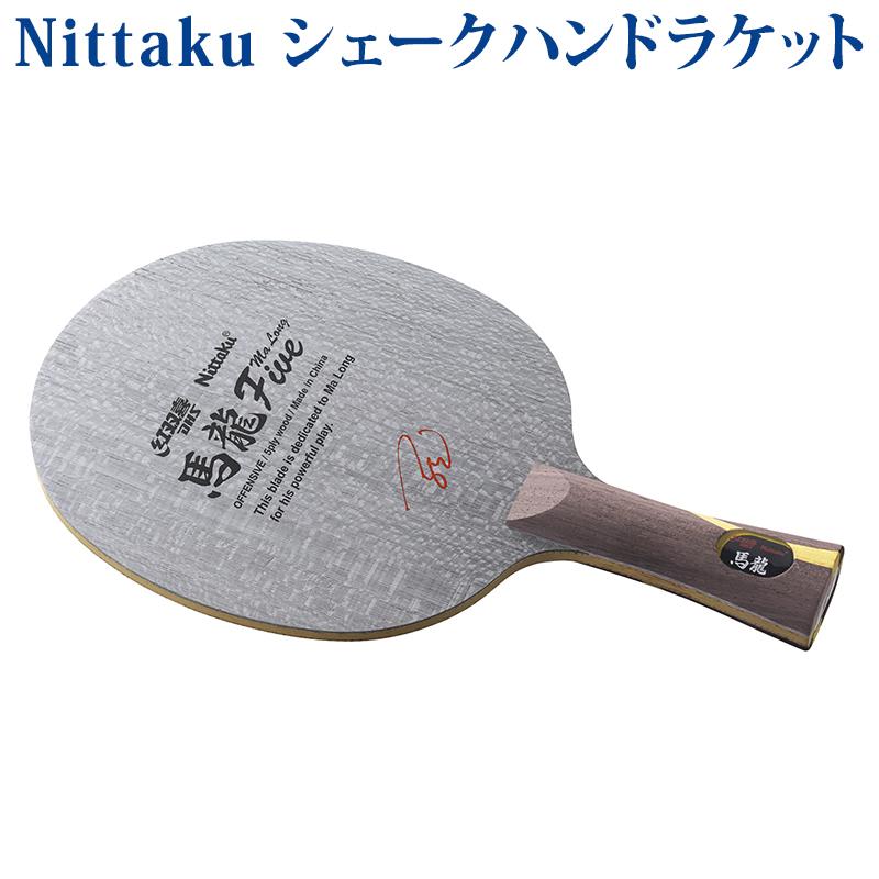 【取寄品】 ニッタク 馬龍5 NE6140 2018SS 卓球