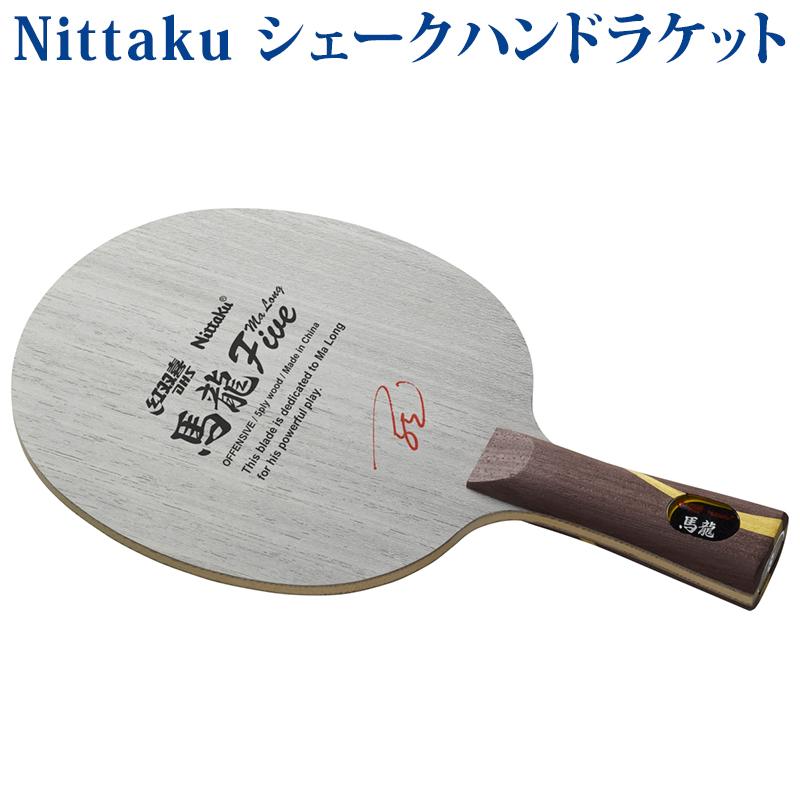 【取寄品】 ニッタク 馬龍5(LGタイプ) NE6154 2018SS 卓球 ラッキーシール対応