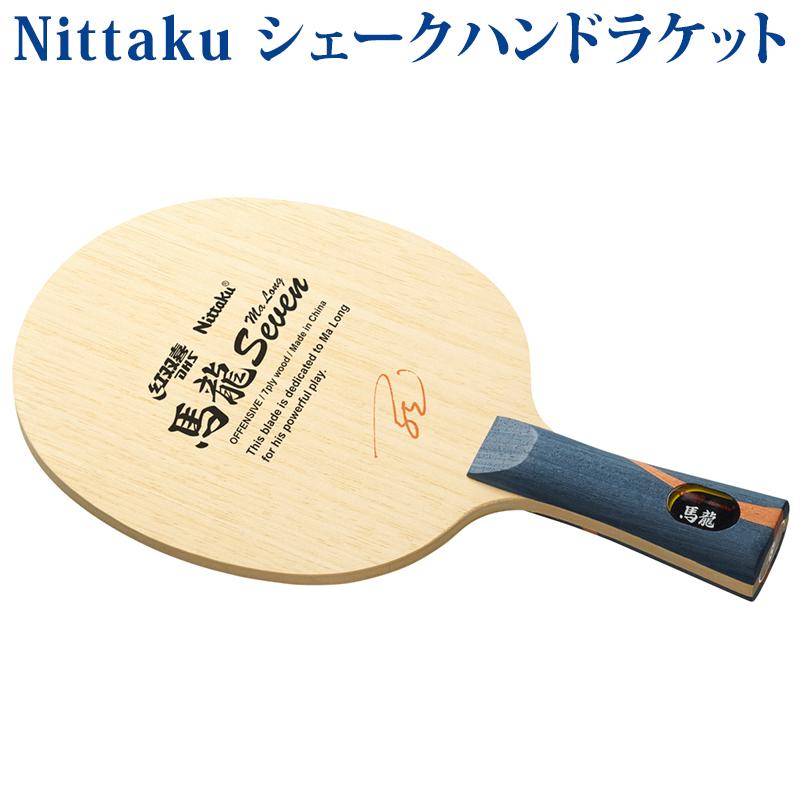 【取寄品】 ニッタク 馬龍7(LGタイプ) NE6158 2018SS 卓球