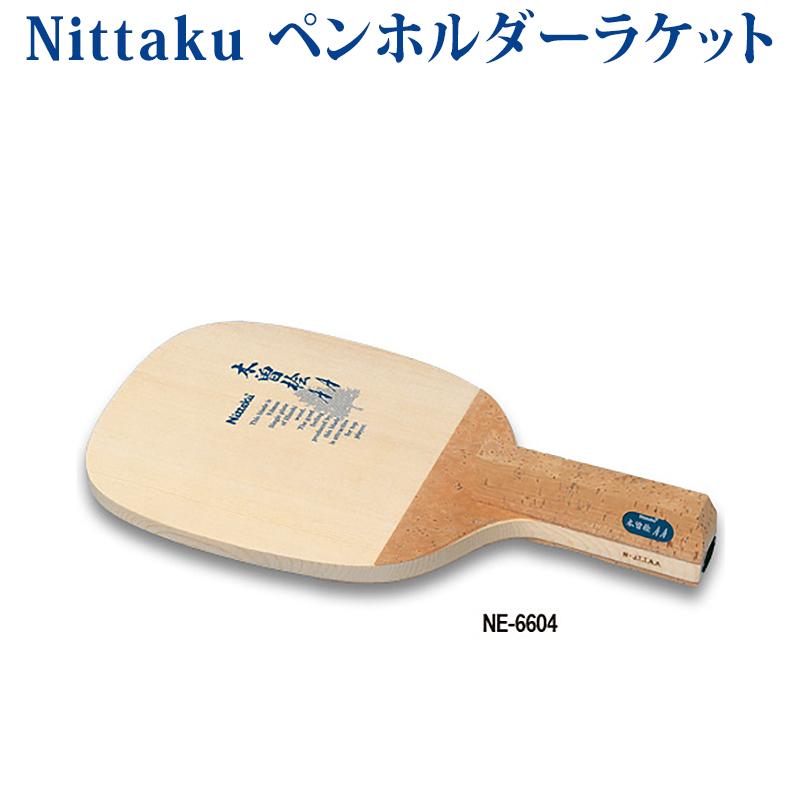 【取寄品】 ニッタク AA NE6604 2018SS 卓球