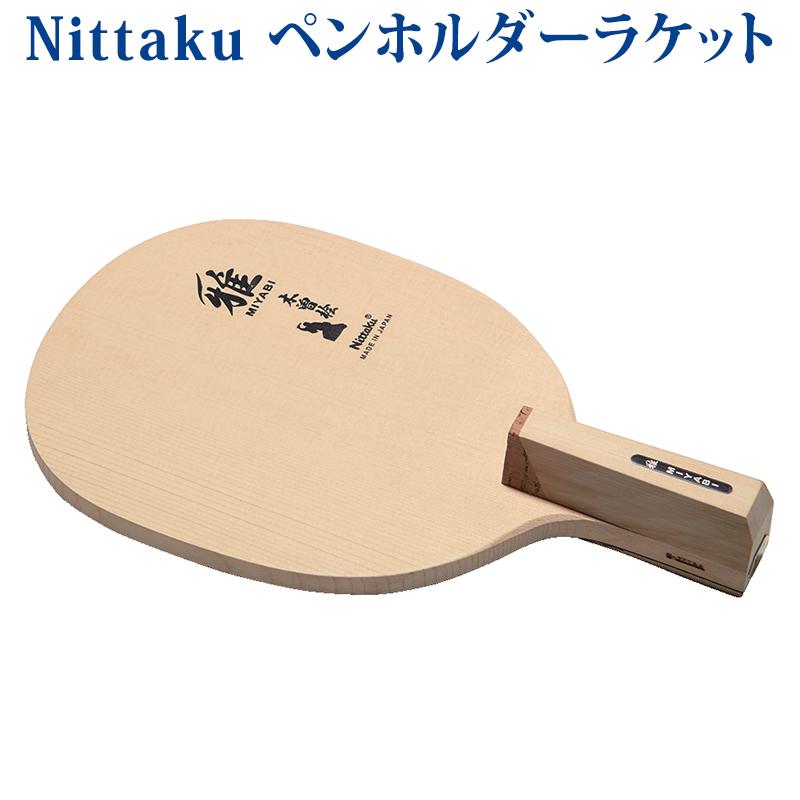 【取寄品】 ニッタク 雅R NE6697 2018SS 卓球