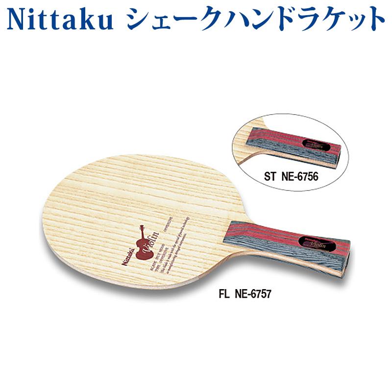 【取寄品】 ニッタク バイオリン NE6756(グリップ形状:ST)・NE6757(グリップ形状:FL) 2018SS 卓球