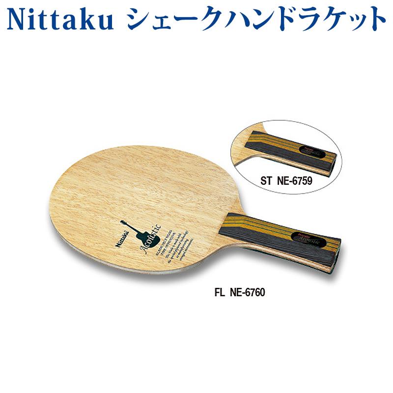 【取寄品】 ニッタク アコースティック NE6759(グリップ形状:ST)・NE6760(グリップ形状:FL) 2018SS 卓球