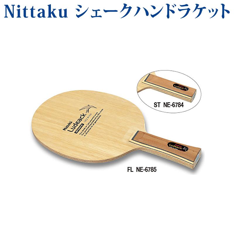 【取寄品】 ニッタク ルデアック NE6784(グリップ形状:ST)・NE6785(グリップ形状:FL) 2018SS 卓球