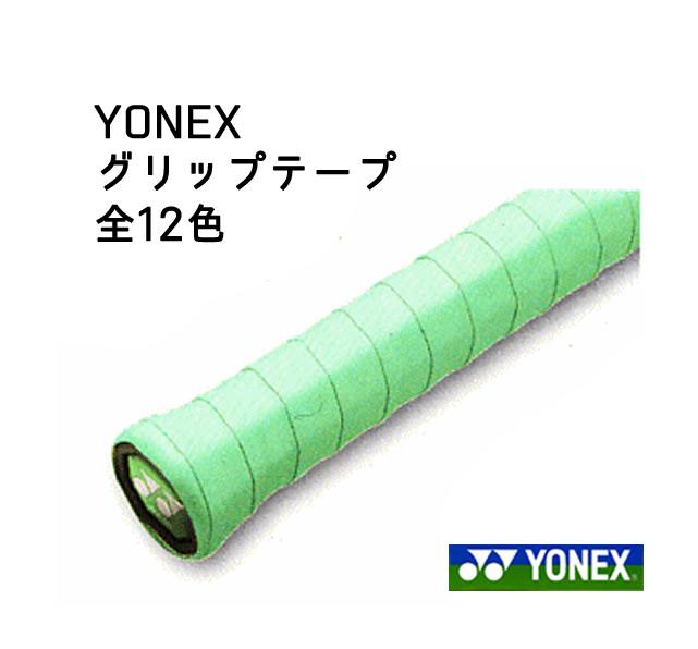 YONEX グリップテープ ヨネックス ウェットスーパーグリップ SALE AC103 新作からSALEアイテム等お得な商品 満載 バドミントン テニス用 メール便20点まで ゆうパケット メール便 対応