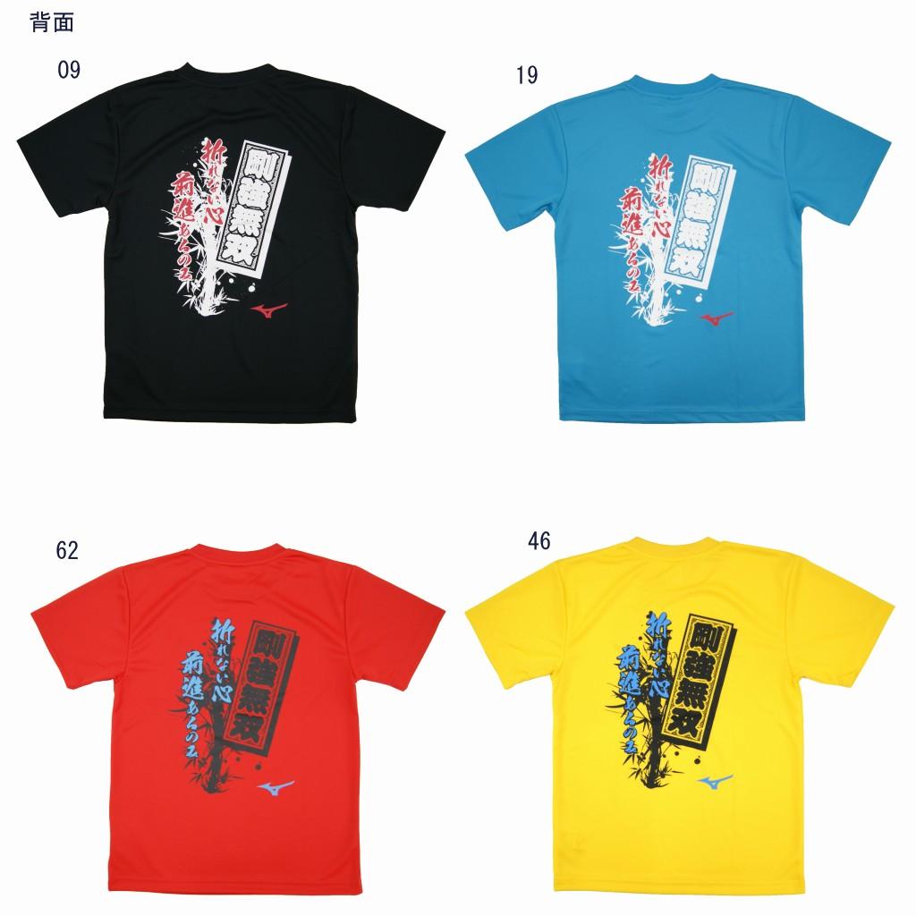 ミズノ 限定文字Tシャツ 剛球無双  32JAE802 ゆうパケット(メール便)対応  2018AW ラッキーシール対応