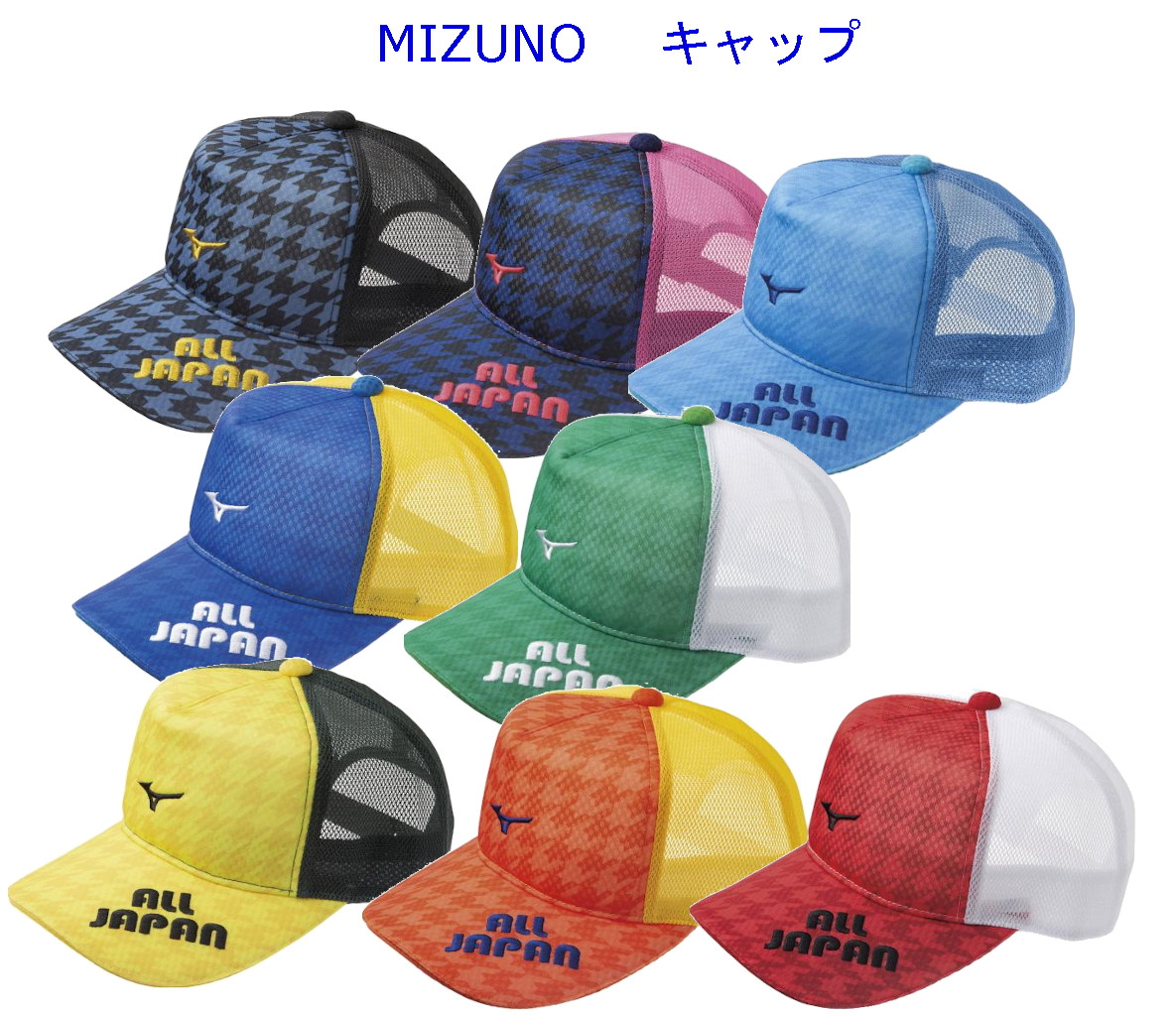mizuno ALL JAPANソフトテニス テニス 帽子 男女兼用 限定品 UVケア ミズノ 2020限定キャップ 62JW0Z42 ユニセックス 2020SS ソフトテニス テニス