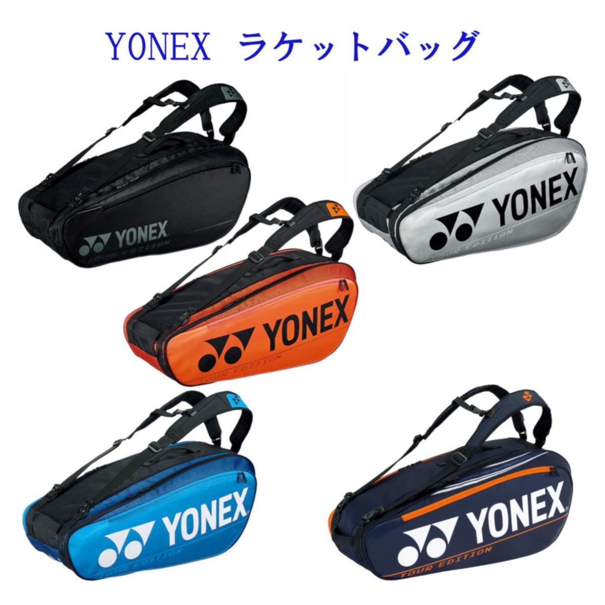 ヨネックス ラケットバッグ6<テニス6本用> BAG2002R 2019AW バドミントン テニス ソフトテニス ラケット収納 あす楽北海道