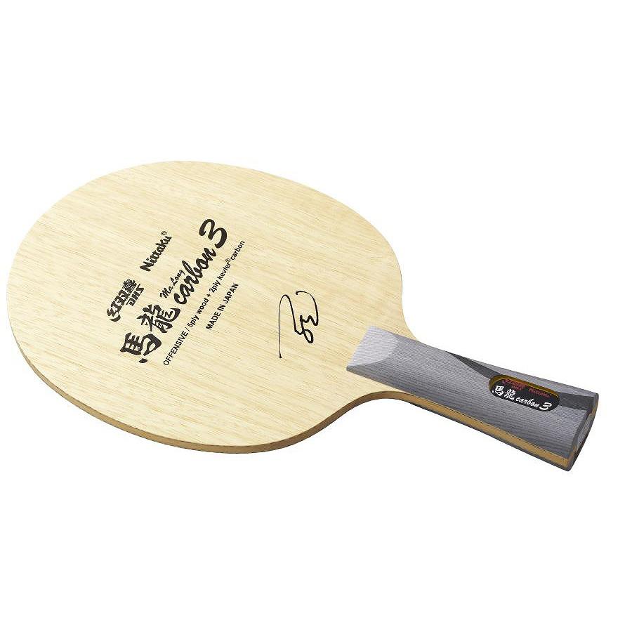 ニッタク 馬龍カーボン3 NC0461 2020SS 卓球 ラケット シェークハンドラケット