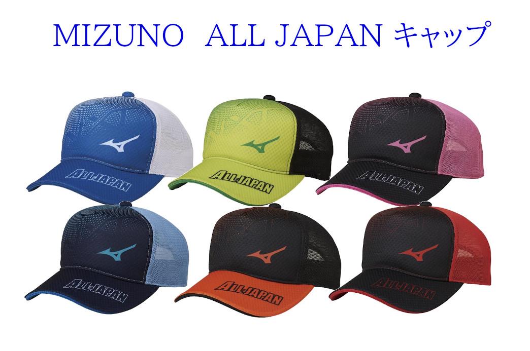 mizuno ALL JAPAN メッシュ 帽子 テニス ソフトテニス 限定品 ミズノ N-XT ALL JAPANキャップ 62JW0X52 2020AW テニス ソフトテニス トレーニング