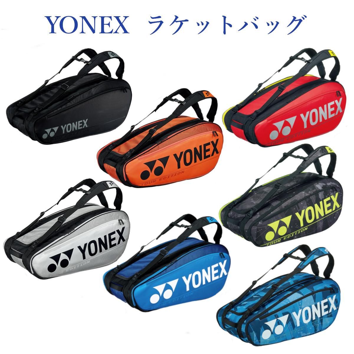 誕生日プレゼント お気に入り YONEX PRO SERIES リュック バッグ ラケット収納 送料無料 ヨネックス ソフトテニス ラケットバッグ9 BAG2002N 2019AW テニス テニス9本用 バドミントン