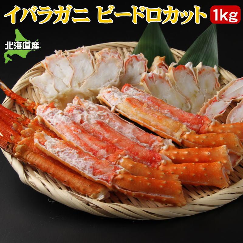 期間限定10%OFF 北海道産 イバラガニ ビードロカット 1kg ボイル 冷凍 送料無料 ハーフカット イバラがに カニ 蟹 かに チトセスポーツ楽天市場店