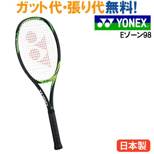 30%OFF ヨネックス Eゾーン98 17EZ98 2017 テニス 当店指定ガットでのガット張り無料 タイムセール あす楽北海道