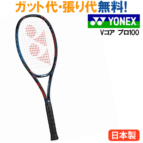 30%OFF ヨネックス Vコア プロ100 18VCP100 2018SS テニス 当店指定ガットでのガット張り無料 タイムセール あす楽北海道