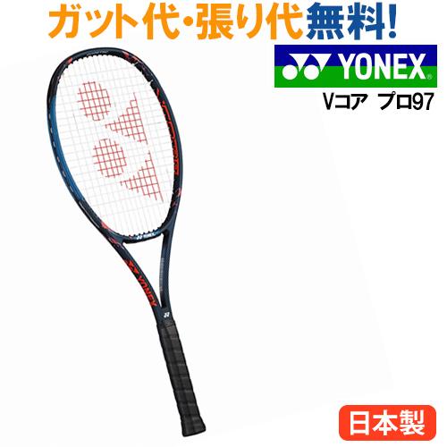 ヨネックス テニスラケット 硬式 日本正規品 ガット代張り代無料 30%OFF ヨネックス Vコア プロ97 18VCP97 2018SS テニス 当店指定ガットでのガット張り無料 タイムセール