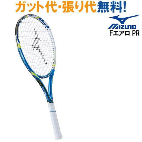 【取寄品】 ミズノFエアロ RP63JTH60327 テニス ラケット 硬式MIZUNO 2015AW 送料無料 当店指定ガットでのガット張り無料! ラッキーシール対応