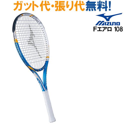 【取寄品】 ミズノFエアロ 108 63JTH60527テニス ラケット 硬式MIZUNO 2015AW 送料無料 当店指定ガットでのガット張り無料! ラッキーシール対応