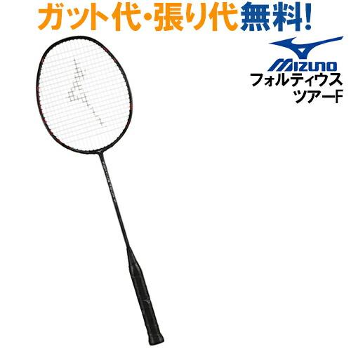 【在庫品】 ミズノ バドミントンラケット フォルティウス ツアーF 73JTB801092018SS バドミントン