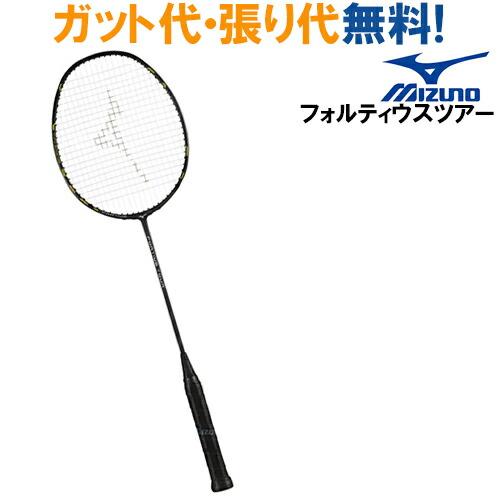 【在庫品】 ミズノ バドミントンラケット フォルティウスツアー 73JTB802092018SS バドミントン
