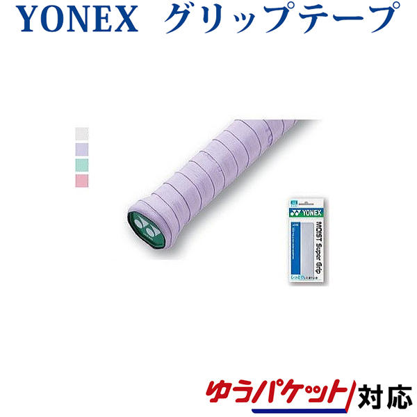 YONEX グリップテープ ウェットタイプ ヨネックス モイストスーパーグリップ 1本入 AC148 バドミントン メール便20点まで ゆうパケット メール便 テニス 割り引き 対応 正規品