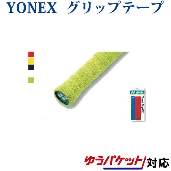 ヨネックス グリップテープ タオルグリップDX AC402DX ショッピング バドミントン メール便 メール便16点まで ゆうパケット 当店一番人気 対応